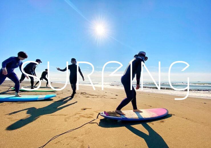 サーフィンプログラム